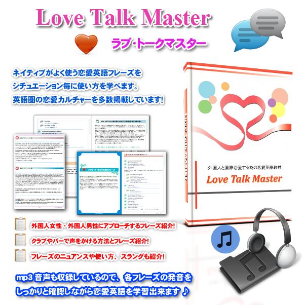 外国人女性と付き合いたいなら最低限の英語はマスターすべき「外国人と国際恋愛する為の英語教材・フレーズ集:Love Talk Master(ラブ・トークマスター)」のレビュー